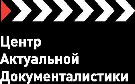 Центр Актуальной Документалистики